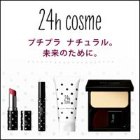 24h cosme公式