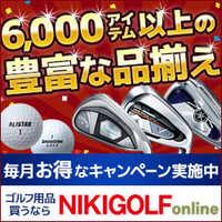 二木ゴルフ オンライン