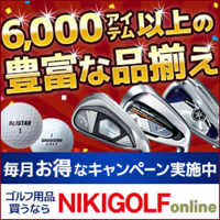 二木ゴルフ