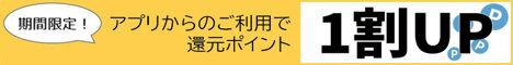 app_campaign