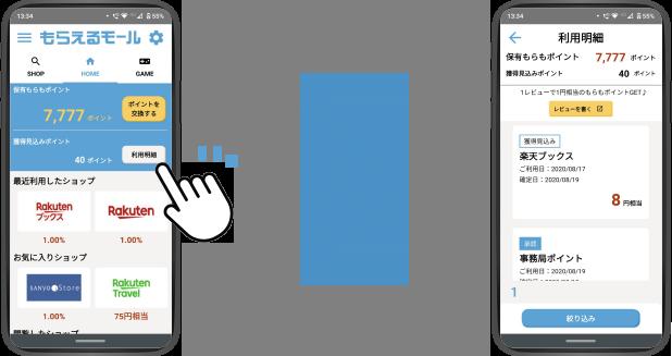 もらも公式アプリならアプリHOMEからワンタッチで利用明細を確認できる