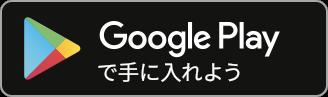 もらも公式アプリをGoogle Playで手に入れよう