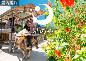 もらえるモール|星のや|HOSHINOYA Luxury Hotels