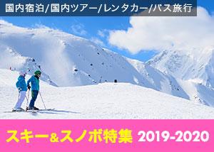 もらえるモール|スキー&スノボ特集