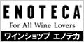 ENOTECA Online(ワイン通販 エノテカ・オンライン)