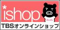 もらえるモール|TBS ishop