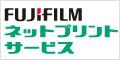 もらえるモール|FUJIFILMネットプリントサービス