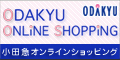 もらえるモール|小田急オンラインショッピング