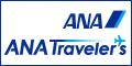 もらえるモール|ANAの旅行サイト【ANA Travelers】
