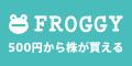 もらえるモール|SMBC日興証券 FROGGY(フロッギー)