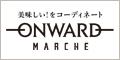 【ONWARD MARCHE】オンワードマルシェ