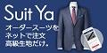 もらえるモール|高品質・サイズ保証【Suit ya】