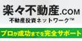 不動産会社紹介サイト楽々投資不動産.COM