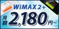 もらえるモール|So-net モバイル WiMAX 2+