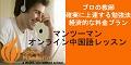 もらえるモール オンライン中国語教室【SpeakMandarin.com】