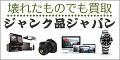 もらえるモール|買取専門店ジャンク品ジャパン