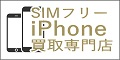 もらえるモール|SIMフリーiPhone買取ドットコム