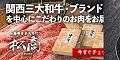 関西三大和牛・ブランド豚専門店【松商】