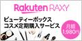 もらえるモール|Rakuten RAXY(ラクシー)