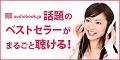もらえるモール|audiobook.jp