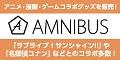 もらえるモール|AMNIBUS(アムニバス)