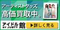 もらえるモール|アイドルグッズ高額買取【アイドル館】