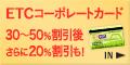 もらえるモール|首都・阪神高速ETCカード