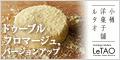 もらえるモール|ギフト・お取り寄せならドゥーブルフロマージュ【小樽洋菓子舗ルタオ】