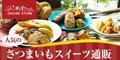 大学芋や焼き芋などのおいもスイーツ【らぽっぽファーム】