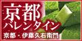 もらえるモール|宇治抹茶生チョコレート【伊藤久右衛門】