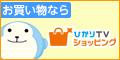 もらえるモール|ひかりTVショッピング