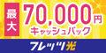もらえるモール|最大70,000円キャッシュバック!【フレッツ光】