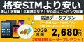 もらえるモール|大容量通信を高速で!wifi/SIM年契約が月2,680円〜!【格安モバイルWifi】