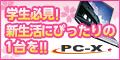 もらえるモール|アウトレット・中古パソコン専門店【PC─X】
