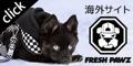 もらえるモール|愛犬と一緒にオシャレを楽しめる!犬のためのアパレルブランド【Fresh Pawz】