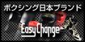 もらえるモール|EasyChange