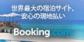 もらえるモール|Booking.com