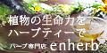 もらえるモール|サントリーグループのメディカルハーブ専門店【enherb(エンハーブ)】