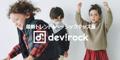 もらえるモール|devirock