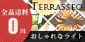 もらえるモール インテリア照明専門サイト【TERRASSEO(テラッセオ)】