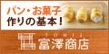 もらえるモール|TOMIZ(富澤商店)