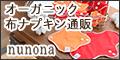 もらえるモール|布ナプキン専門店 nunona