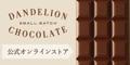 もらえるモール|サンフランシスコ発チョコレート専門店 Dandelion Chocolate