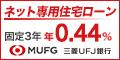 もらえるモール|三菱UFJ銀行住宅ローン