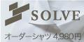 もらえるモール|オーダーシャツ  SOLVE公式通販