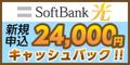 もらえるモール|softbank光でネット代を安く!【おとくライン.jp】