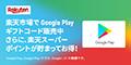 もらえるモール|【楽天市場】Google Play ギフトカード認定店