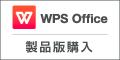 もらえるモール|キングソフトWPS Office 購入