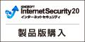 もらえるモール|キングソフトインターネットセキュリティ購入