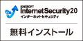 もらえるモール|キングソフトインターネットセキュリティ無料インストール